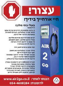 Air 2 GO - תיאור מוצר של בודק אויר של גלגלים של רכב ומסייע למניעת תאונות