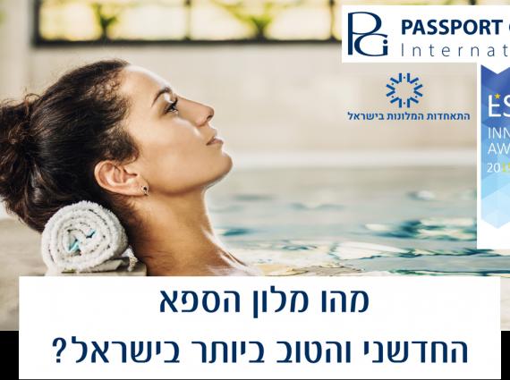 תחרות מלון הספא הטוב והחדשני בישראל