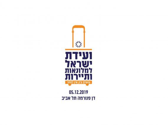 ועידת ישראל למלונאות ותיירות תיערך ב-5 בדצמבר
