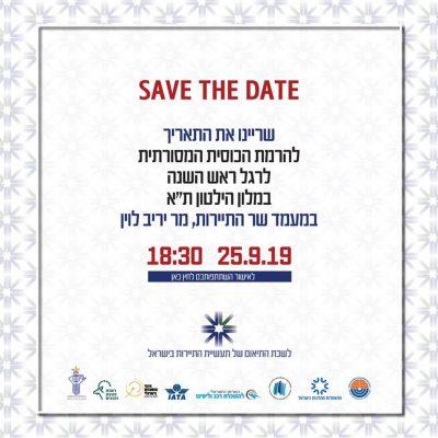 save the date: הרמת הכוסית המסורתית לרגל ראש השנה