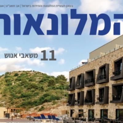 """מגזין """"מלונאים"""" אוגוסט 2019"""