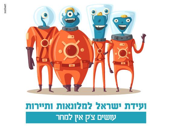 זה מתקרב! ועידת ישראל למלונאות ותיירות ב-5 בדצמבר