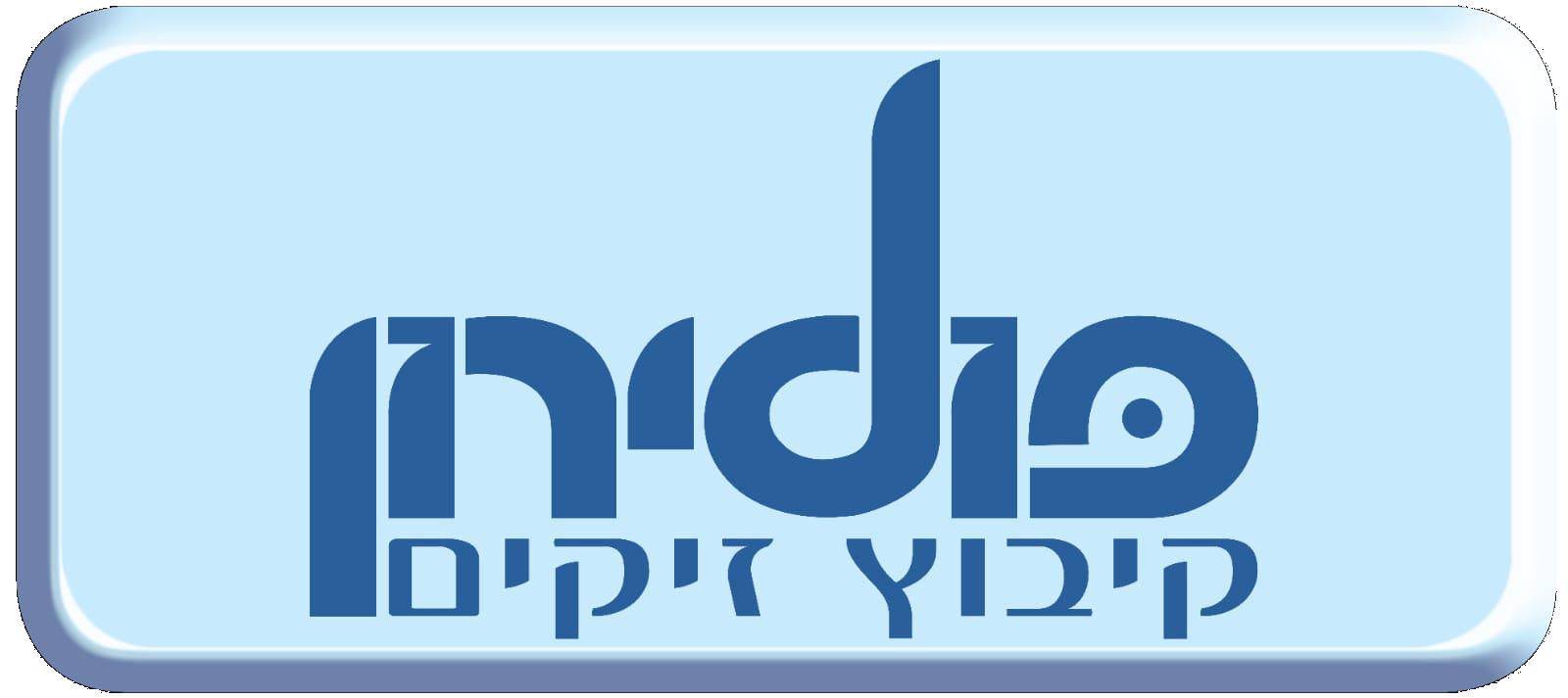לוגו פולירון קיבוץ זיקים