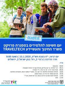 ההזמנה ליום החשיפה לתלמידים מטעם משרד התיירות