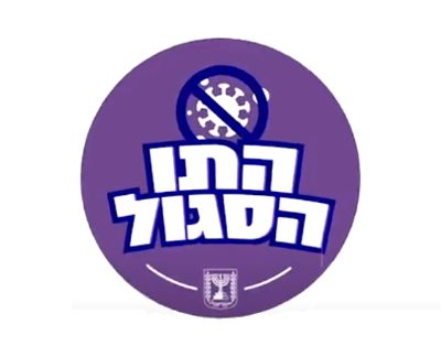 לוגו התו הסגול